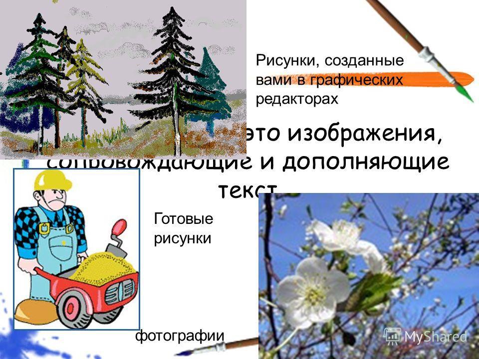 Иллюстрации – это изображения, сопровождающие и дополняющие текст Рисунки, созданные вами в графических редакторах Готовые рисунки фотографии