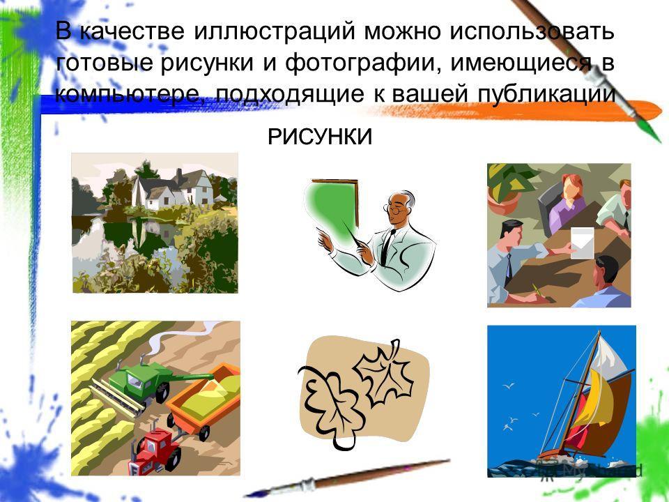 В качестве иллюстраций можно использовать готовые рисунки и фотографии, имеющиеся в компьютере, подходящие к вашей публикации РИСУНКИРИСУНКИ