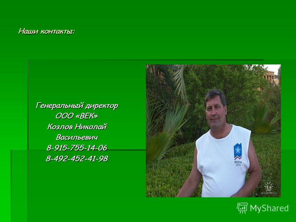 Наши контакты: Генеральный директор ООО «ВЕК» Козлов Николай Васильевич8-915-755-14-068-492-452-41-98