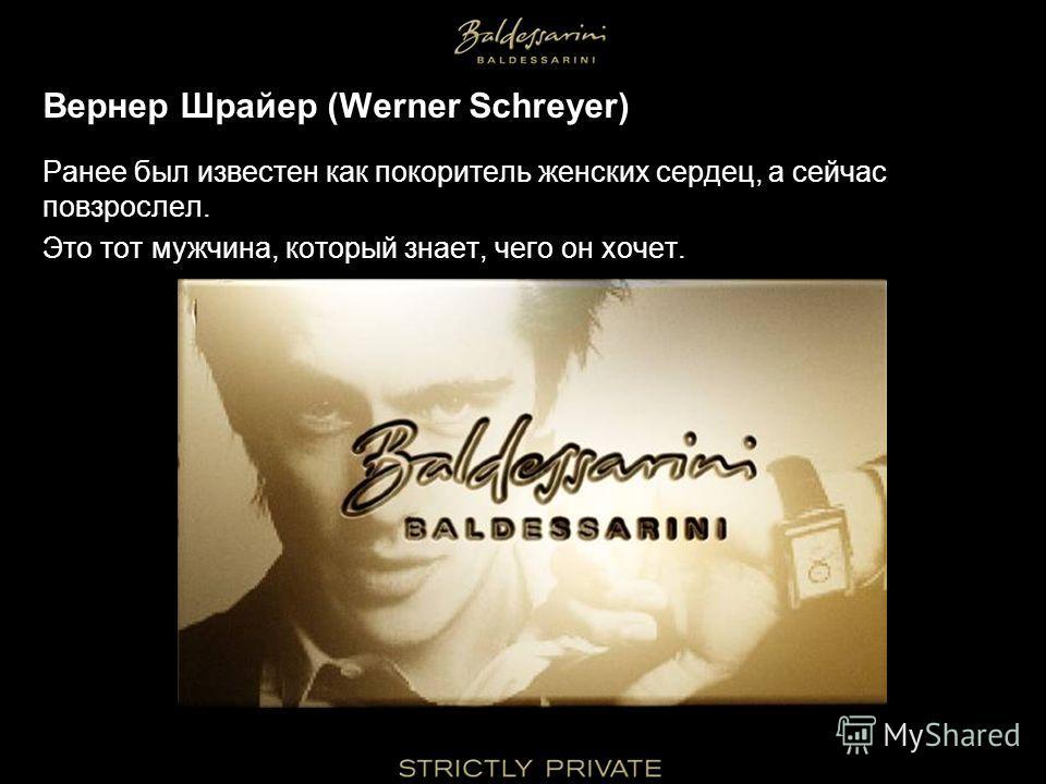 Вернер Шрайер (Werner Schreyer) Ранее был известен как покоритель женских сердец, а сейчас повзрослел. Это тот мужчина, который знает, чего он хочет.