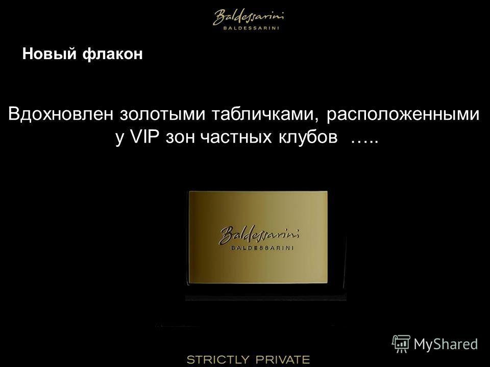 Вдохновлен золотыми табличками, расположенными у VIP зон частных клубов ….. Новый флакон