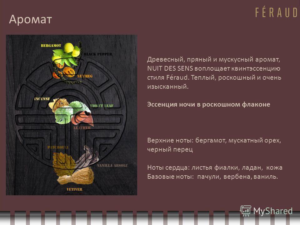 Аромат Древесный, пряный и мускусный аромат, NUIT DES SENS воплощает квинтэссенцию стиля Féraud. Теплый, роскошный и очень изысканный. Эссенция ночи в роскошном флаконе Верхние ноты: бергамот, мускатный орех, черный перец Ноты сердца: листья фиалки,