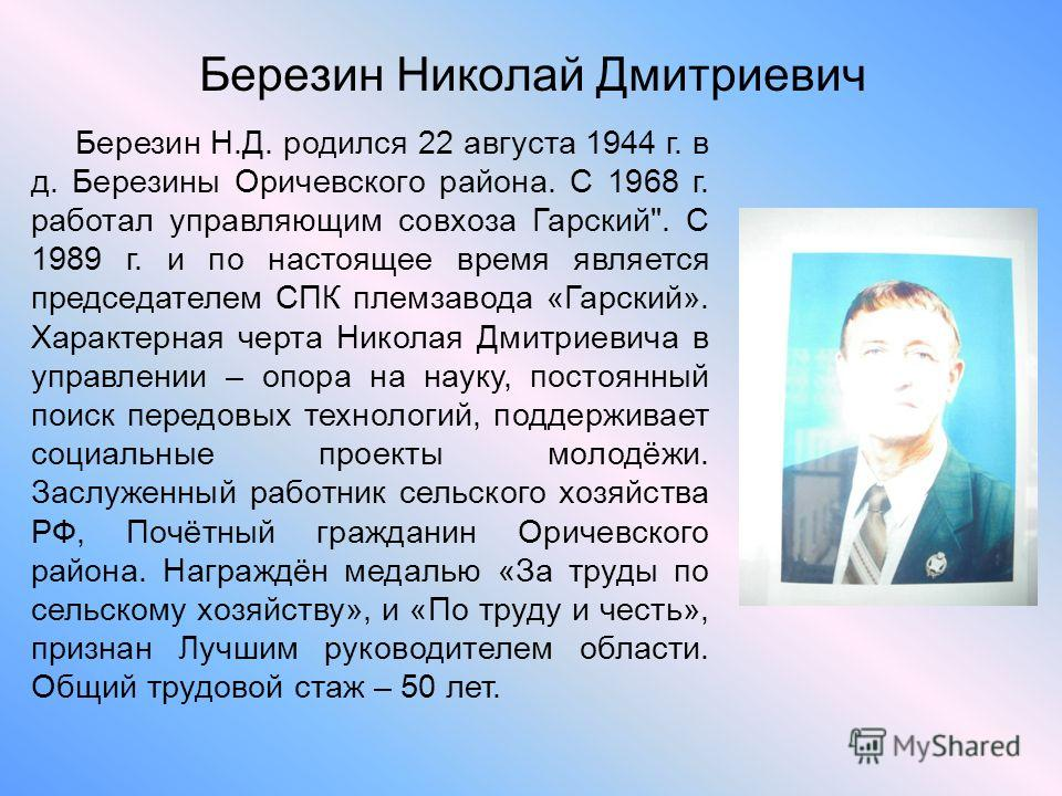 Березин Николай Дмитриевич Березин Н.Д. родился 22 августа 1944 г. в д. Березины Оричевского района. С 1968 г. работал управляющим совхоза Гарский