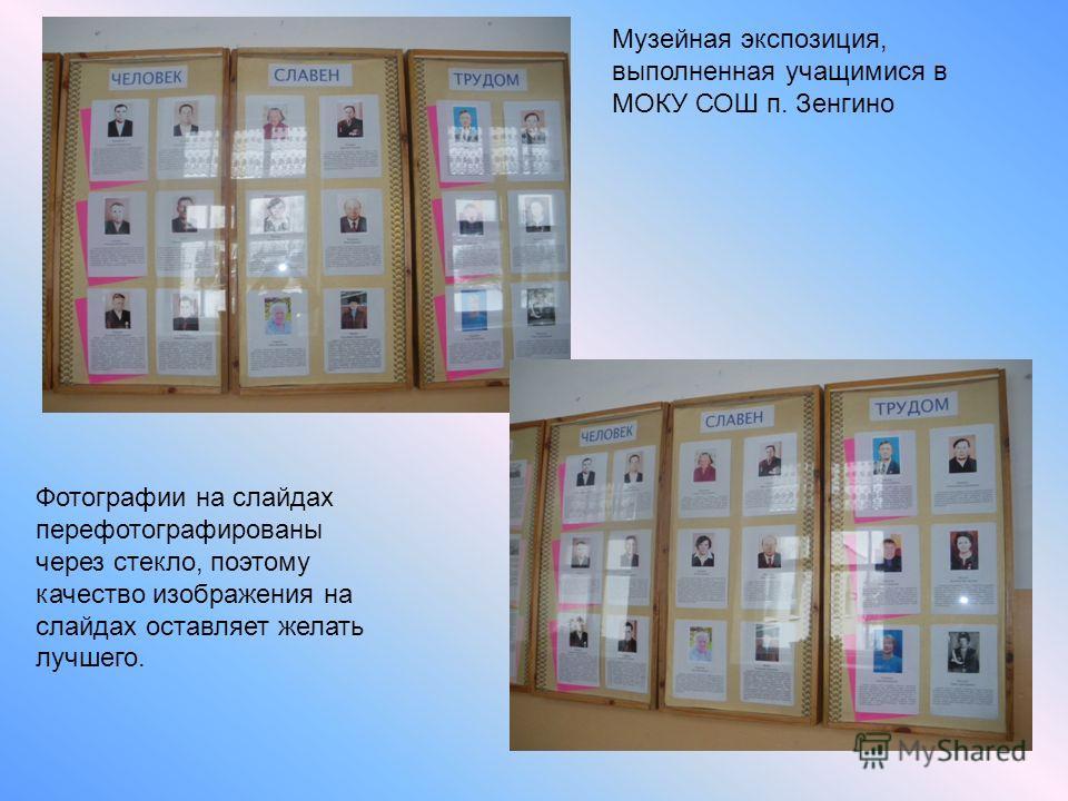 Фотографии на слайдах перефотографированы через стекло, поэтому качество изображения на слайдах оставляет желать лучшего. Музейная экспозиция, выполненная учащимися в МОКУ СОШ п. Зенгино