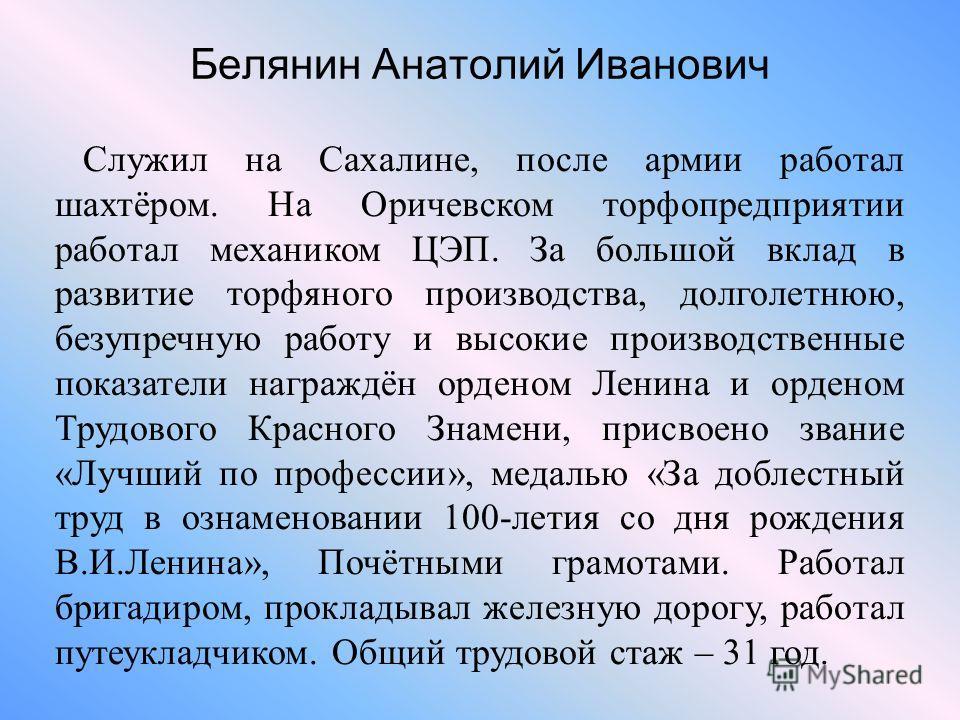 Белянин Анатолий Иванович Служил на Сахалине, после армии работал шахтёром. На Оричевском торфопредприятии работал механиком ЦЭП. За большой вклад в развитие торфяного производства, долголетнюю, безупречную работу и высокие производственные показател