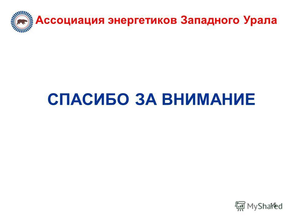 15 СПАСИБО ЗА ВНИМАНИЕ Ассоциация энергетиков Западного Урала