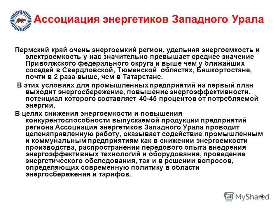 4 Пермский край очень энергоемкий регион, удельная энергоемкость и электроемкость у нас значительно превышает среднее значение Приволжского федерального округа и выше чем у ближайших соседей в Свердловской, Тюменской областях, Башкортостане, почти в