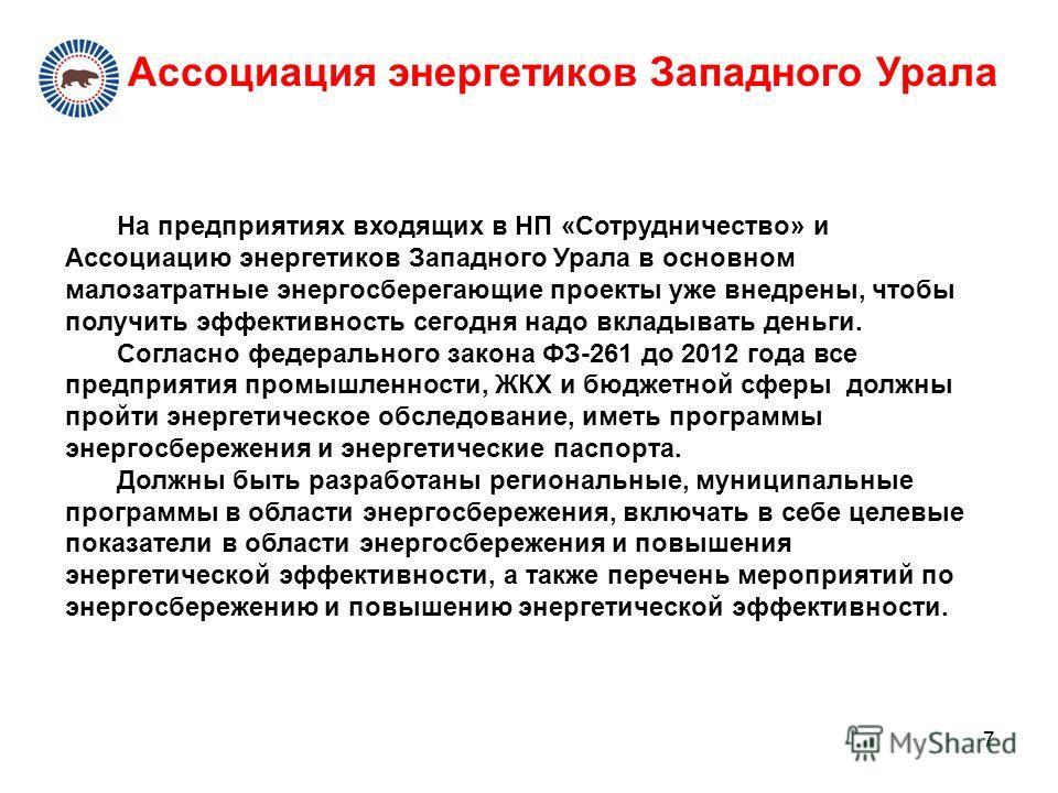 7 Ассоциация энергетиков Западного Урала На предприятиях входящих в НП «Сотрудничество» и Ассоциацию энергетиков Западного Урала в основном малозатратные энергосберегающие проекты уже внедрены, чтобы получить эффективность сегодня надо вкладывать ден