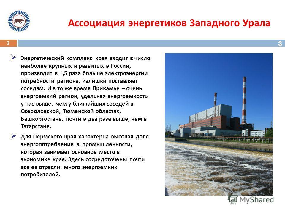 3 Энергетический комплекс края входит в число наиболее крупных и развитых в России, производит в 1,5 раза больше электроэнергии потребности региона, излишки поставляет соседям. И в то же время Прикамье – очень энергоемкий регион, удельная энергоемкос