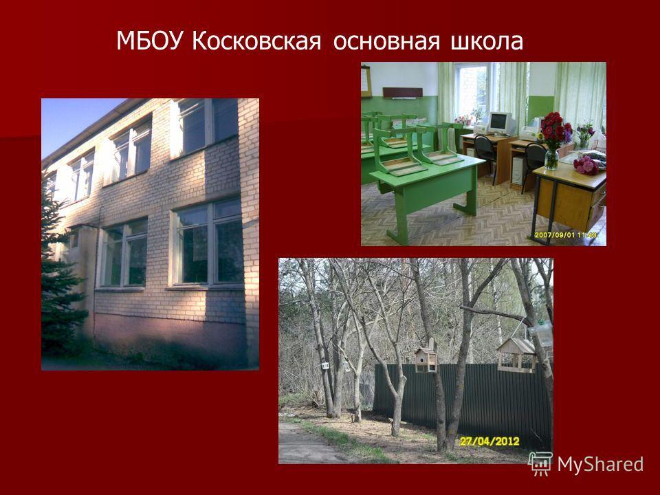МБОУ Косковская основная школа
