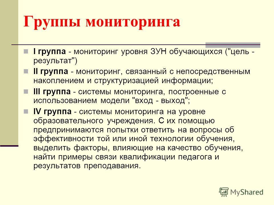 Группы мониторинга I группа - мониторинг уровня ЗУН обучающихся (