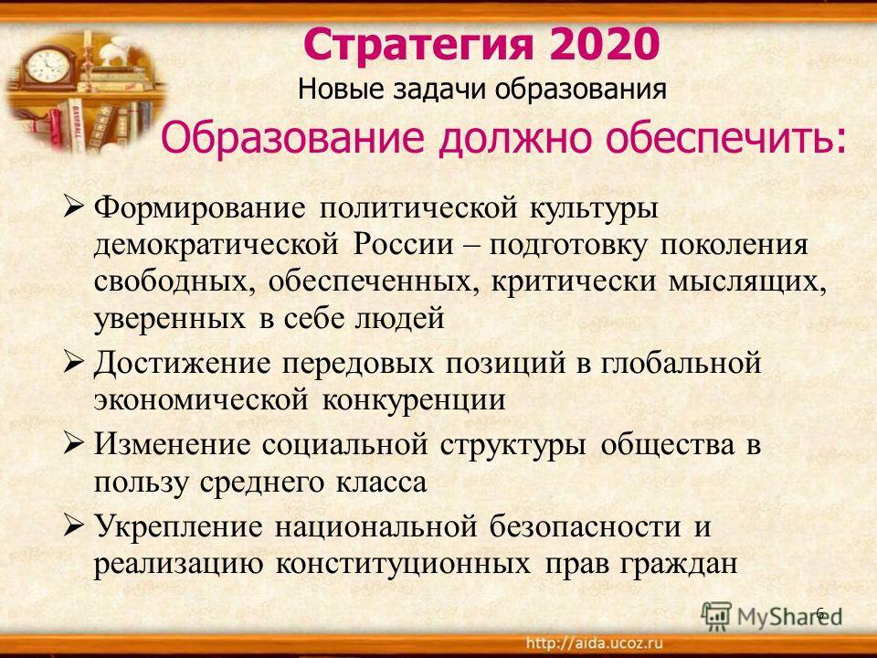 6 Стратегия 2020 Новые задачи образования Образование должно обеспечить: Формирование политической культуры демократической России – подготовку поколения свободных, обеспеченных, критически мыслящих, уверенных в себе людей Достижение передовых позици