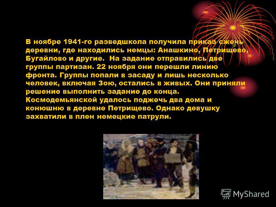 В ноябре 1941-го разведшкола получила приказ сжечь деревни, где находились немцы: Анашкино, Петрищево, Бугайлово и другие. На задание отправились две группы партизан. 22 ноября они перешли линию фронта. Группы попали в засаду и лишь несколько человек