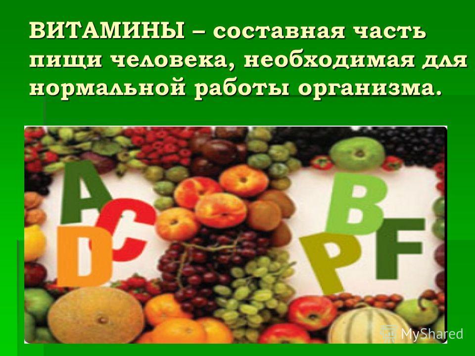 ВИТАМИНЫ – составная часть пищи человека, необходимая для нормальной работы организма.