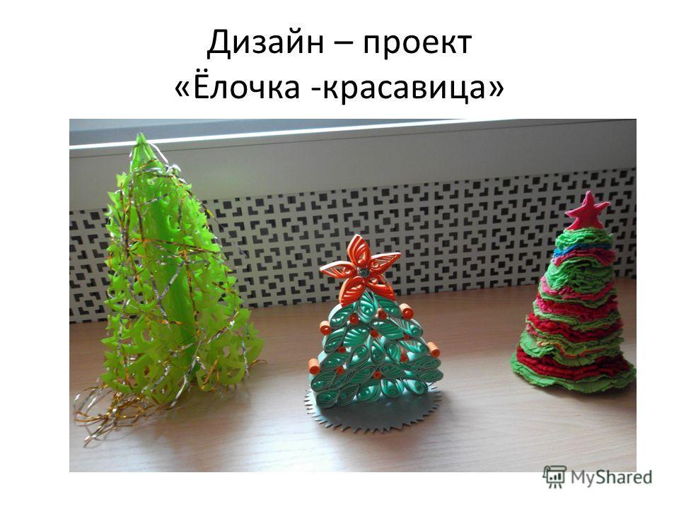 Дизайн – проект «Ёлочка -красавица»