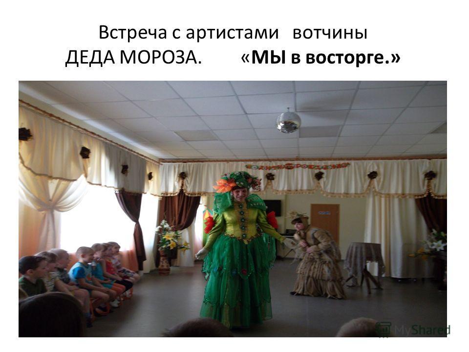 Встреча с артистами вотчины ДЕДА МОРОЗА. «МЫ в восторге.»