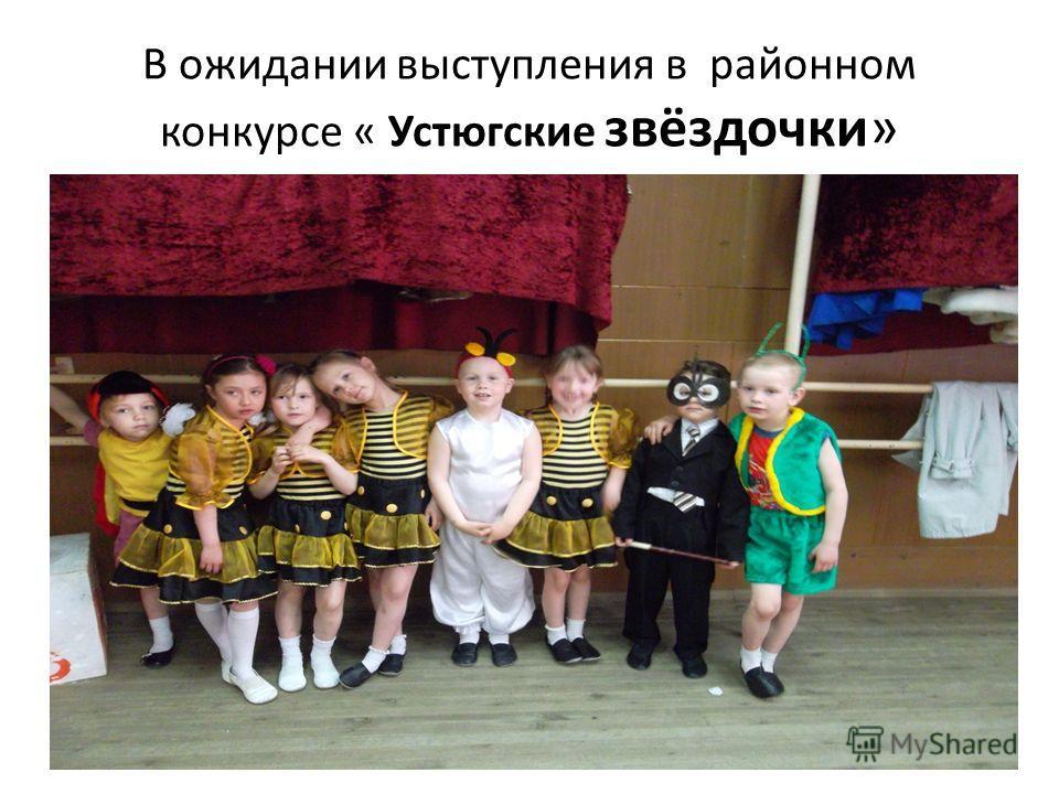В ожидании выступления в районном конкурсе « Устюгские звёздочки»
