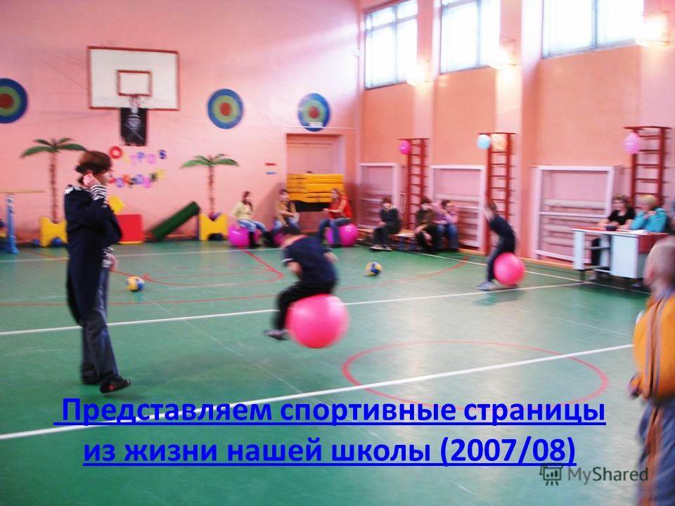 Представляем спортивные страницы из жизни нашей школы (2007/08)