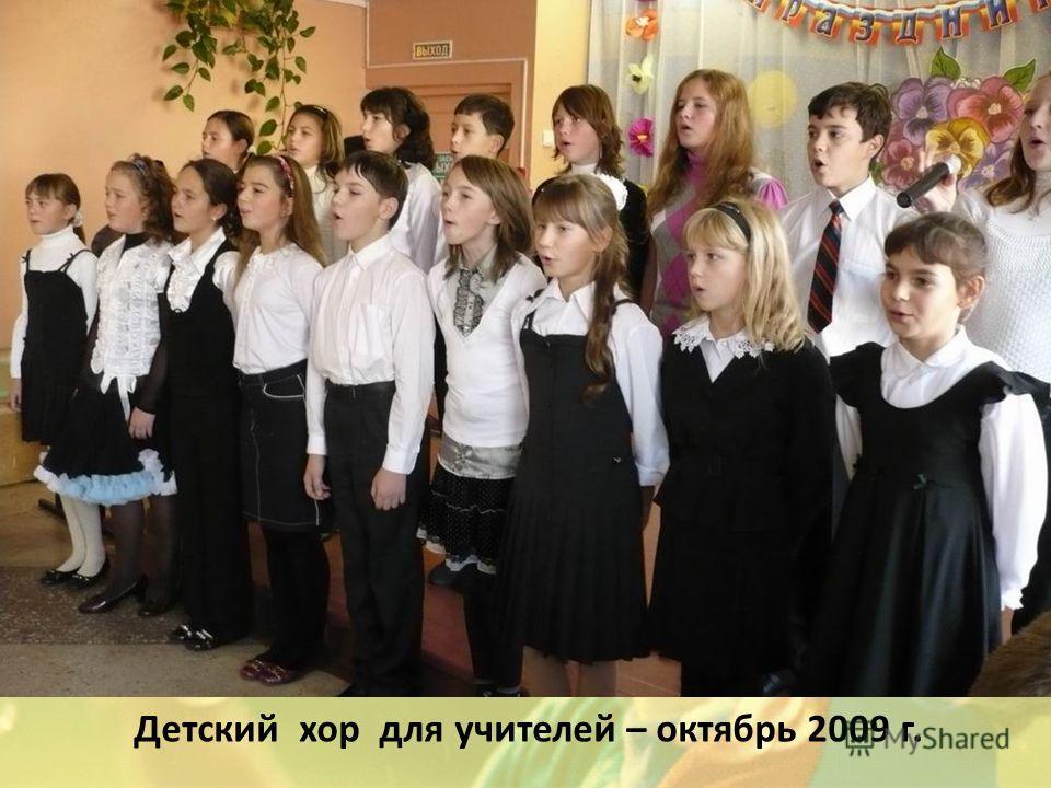 Детский хор для учителей – октябрь 2009 г.