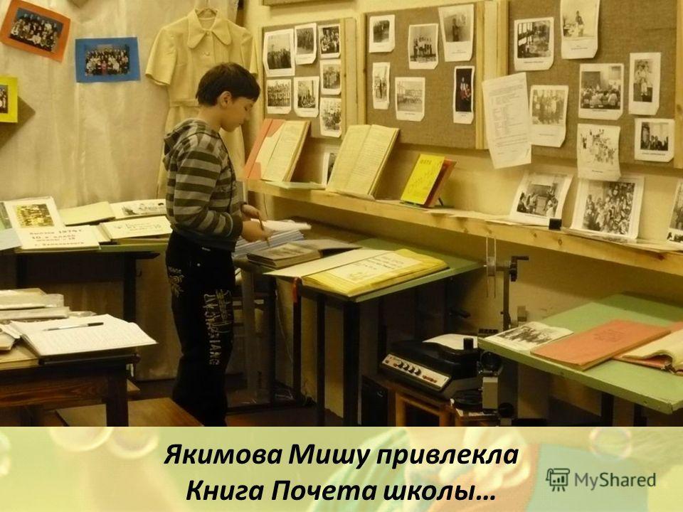 Якимова Мишу привлекла Книга Почета школы…