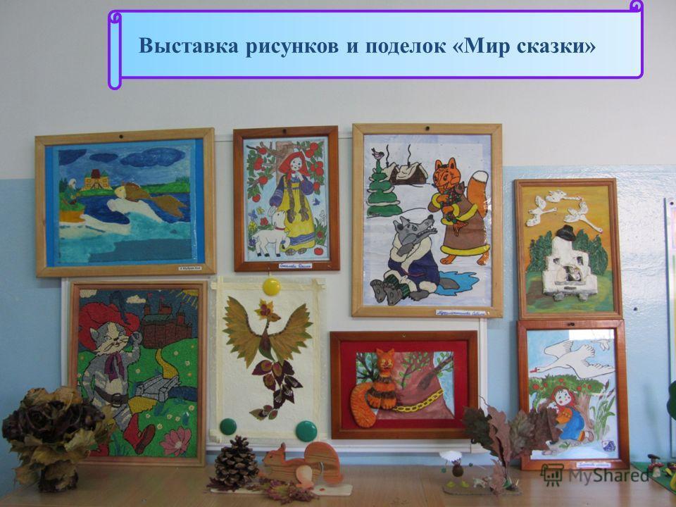 Выставка рисунков и поделок «Мир сказки»