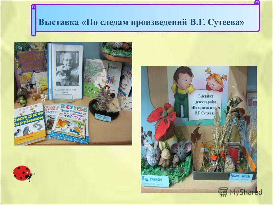 Выставка «По следам произведений В.Г. Сутеева»