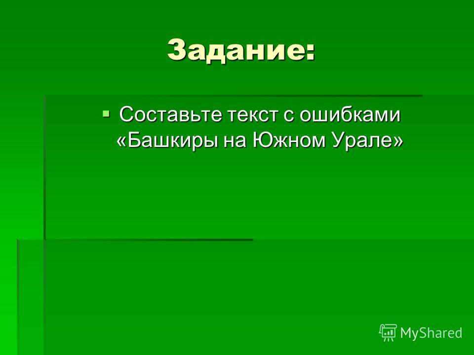 Задание: Составьте текст с ошибками «Башкиры на Южном Урале» Составьте текст с ошибками «Башкиры на Южном Урале»