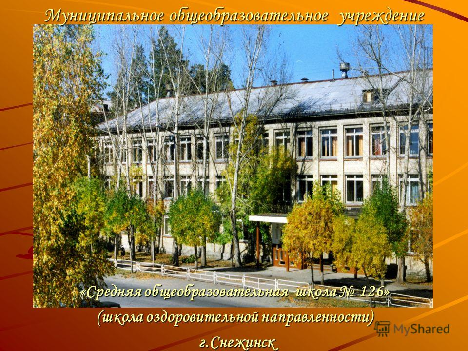 Муниципальное общеобразовательное учреждение «Средняя общеобразовательная школа 126» (школа оздоровительной направленности) г.Снежинск