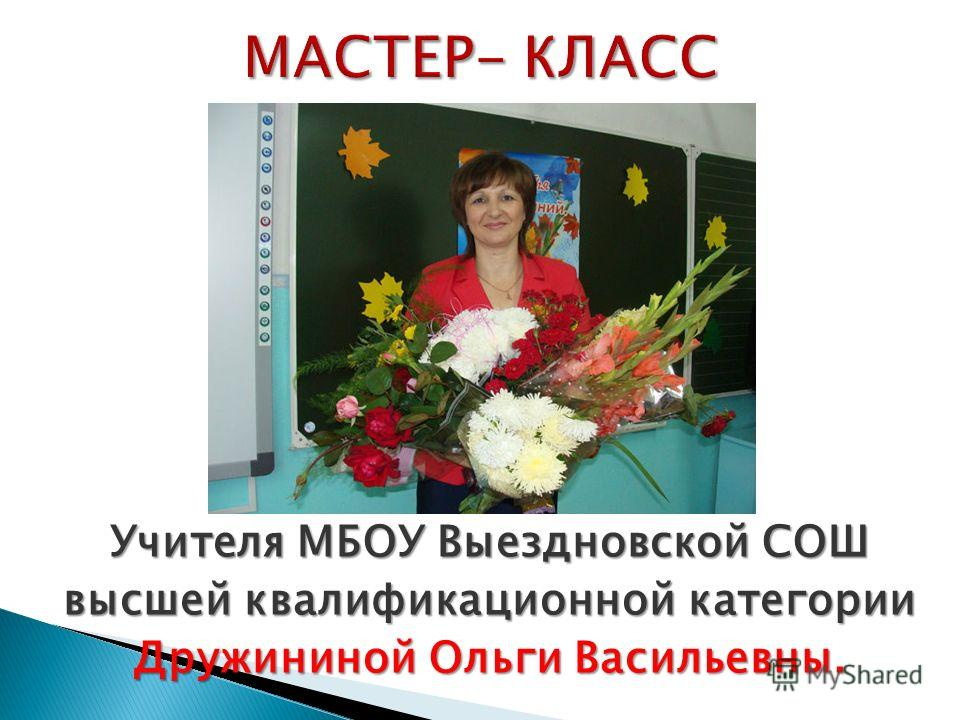 Учителя МБОУ Выездновской СОШ высшей квалификационной категории Дружининой Ольги Васильевны.