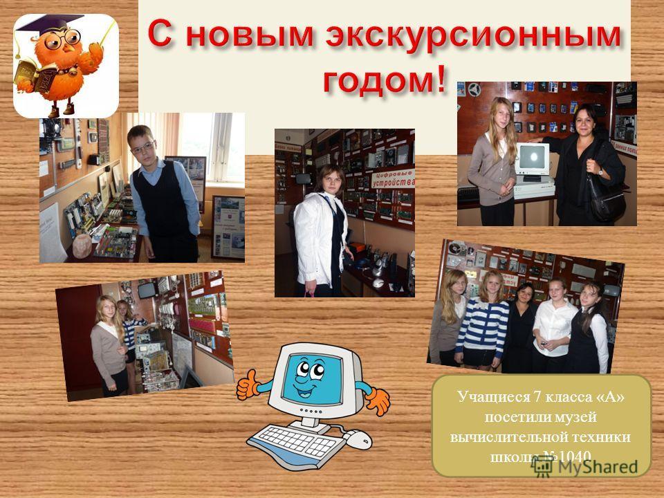 Учащиеся 7 класса «А» посетили музей вычислительной техники школы 1040