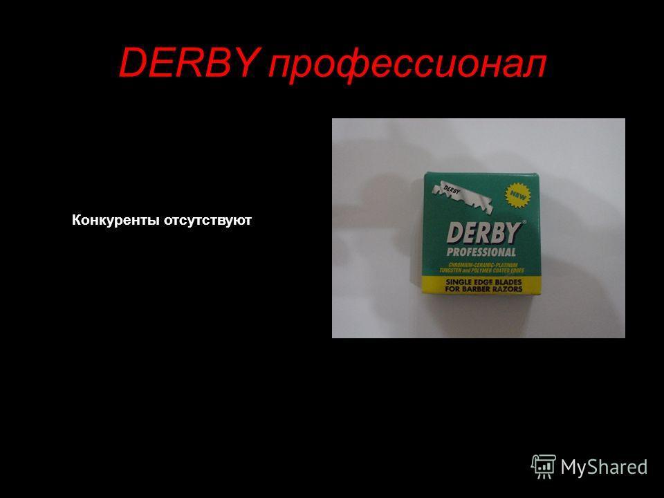 DERBY профессионал Конкуренты отсутствуют