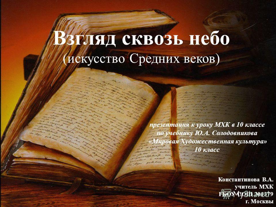 Средневековье Презентация 10 Класс