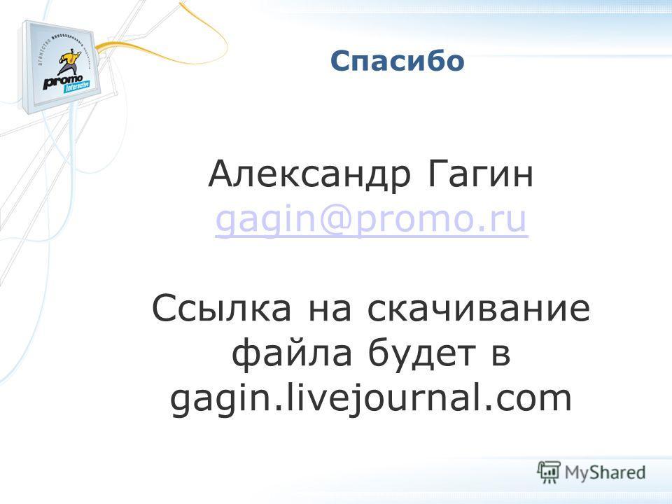 Спасибо Александр Гагин gagin@promo.ru Ссылка на скачивание файла будет в gagin.livejournal.com