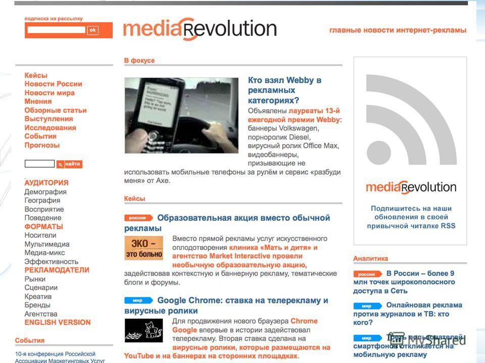 Мониторинг: MediaRevolution.ru ПОДПИШИТЕСЬ НА РАССЫЛКУ!