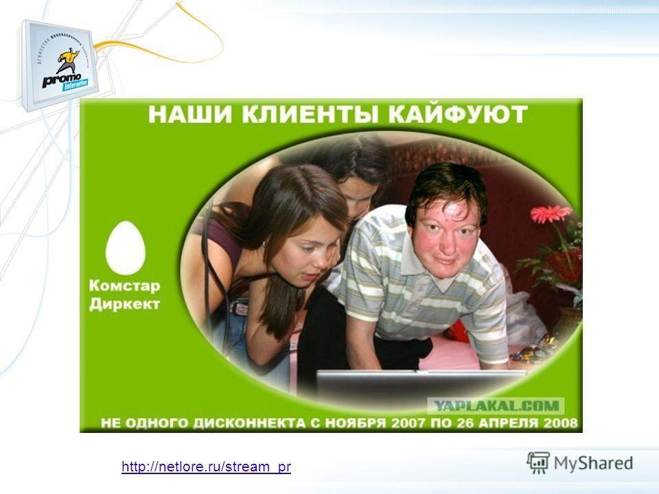 http://netlore.ru/stream_pr
