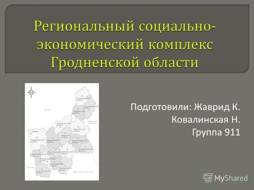 Подготовили: Жаврид К. Ковалинская Н. Группа 911