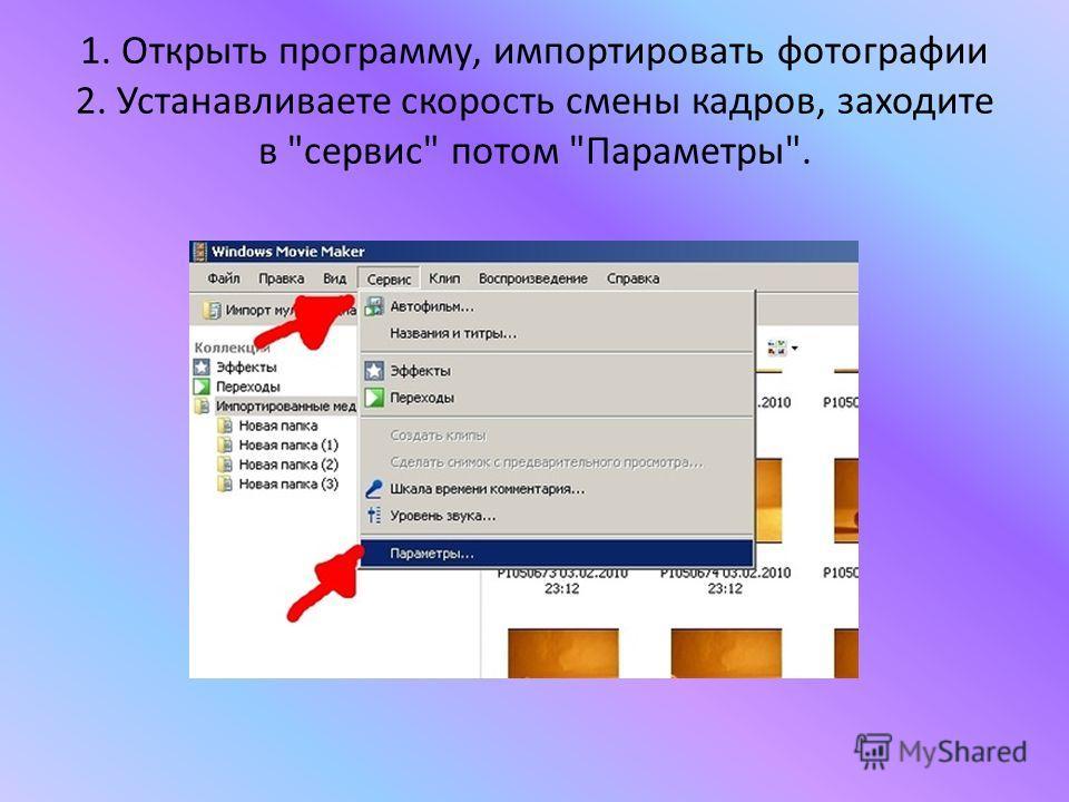 1. Открыть программу, импортировать фотографии 2. Устанавливаете скорость смены кадров, заходите в сервис потом Параметры.