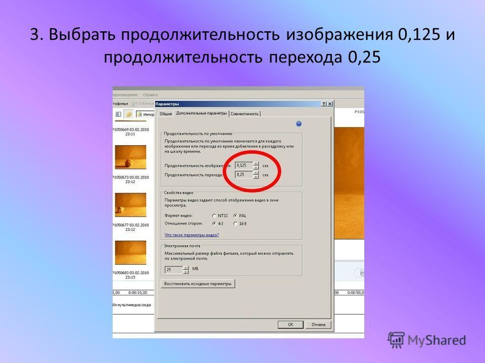 3. Выбрать продолжительность изображения 0,125 и продолжительность перехода 0,25
