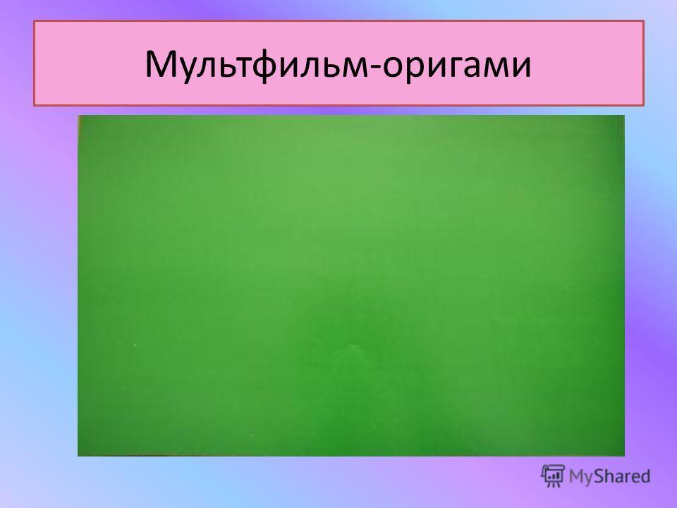 Мультфильм-оригами