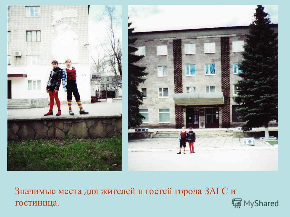 Значимые места для жителей и гостей города ЗАГС и гостиница.