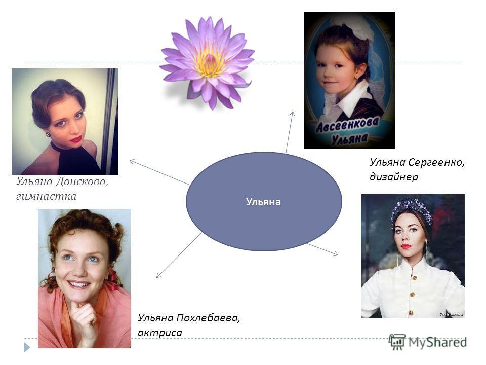 Ульяна Донскова, гимнастка Ульяна Ульяна Похлебаева, актриса Ульяна Сергеенко, дизайнер