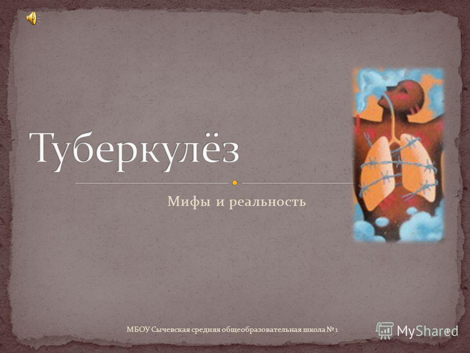 Мифы и реальность 1 МБОУ Сычевская средняя общеобразовательная школа 1