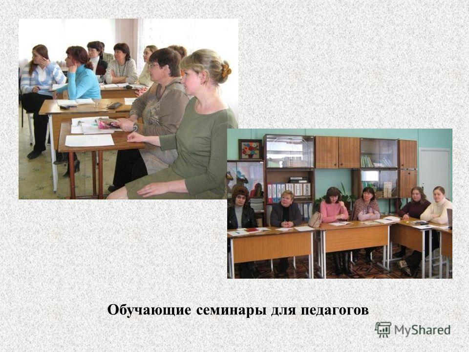 Обучающие семинары для педагогов