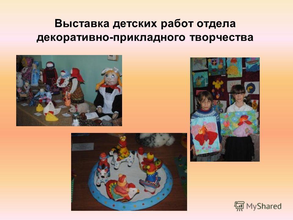 Выставка детских работ отдела декоративно-прикладного творчества