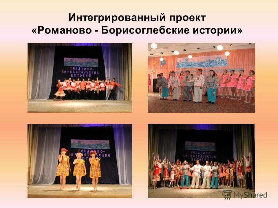 Интегрированный проект «Романово - Борисоглебские истории»