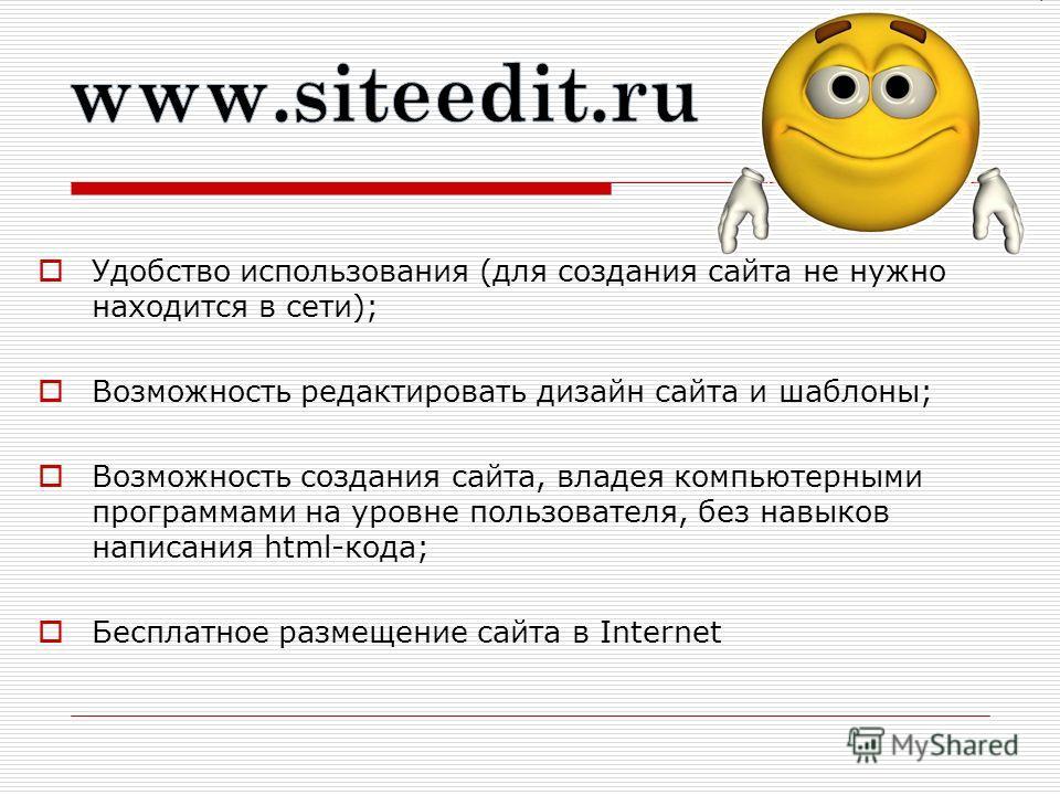 Удобство использования (для создания сайта не нужно находится в сети); Возможность редактировать дизайн сайта и шаблоны; Возможность создания сайта, владея компьютерными программами на уровне пользователя, без навыков написания html-кода; Бесплатное