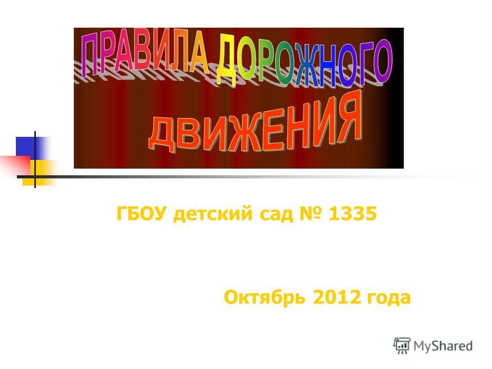 ГБОУ детский сад 1335 Октябрь 2012 года