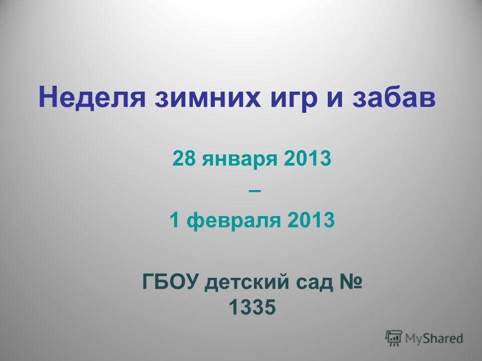 Неделя зимних игр и забав 28 января 2013 – 1 февраля 2013 ГБОУ детский сад 1335