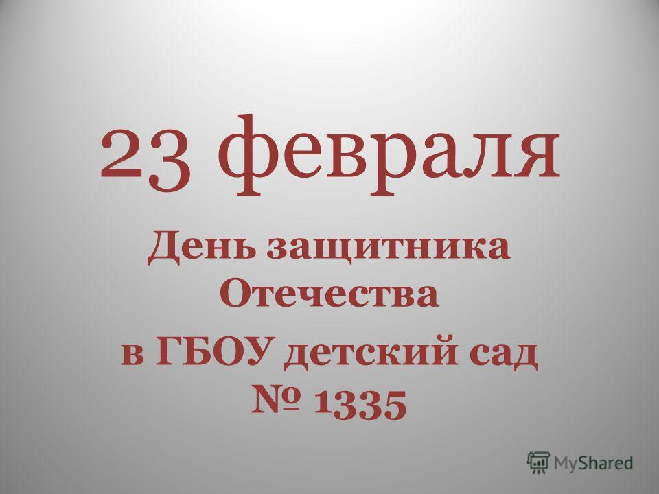 23 февраля День защитника Отечества в ГБОУ детский сад 1335