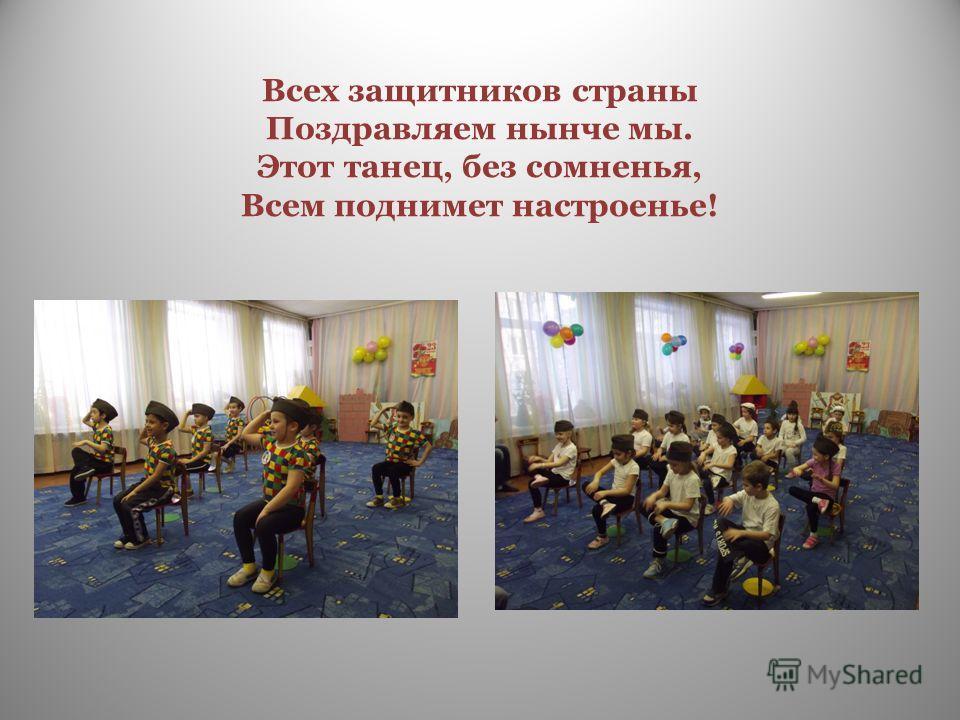 Всех защитников страны Поздравляем нынче мы. Этот танец, без сомненья, Всем поднимет настроенье!